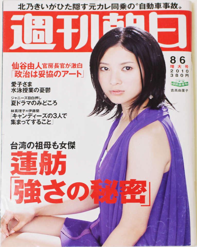 週間朝日2010年8月6日号「鍼灸で治す」