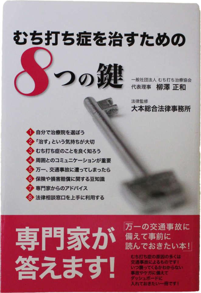 むち打ち症を治すための8つの鍵